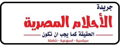 موقع جريدة الاحلام المصرية